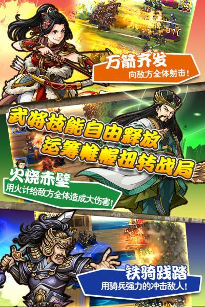 《三国志荣耀》预下载正式火爆开启