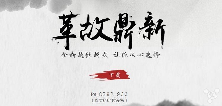 革故鼎新 盘古 iOS 9.2-9.3.3 越狱工具发布!
