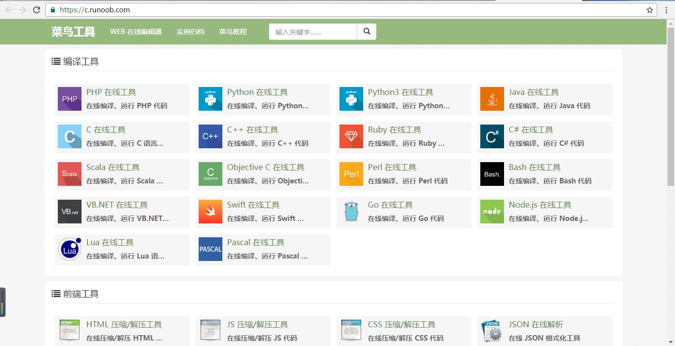 在线 PHP运行工具、数据库可控