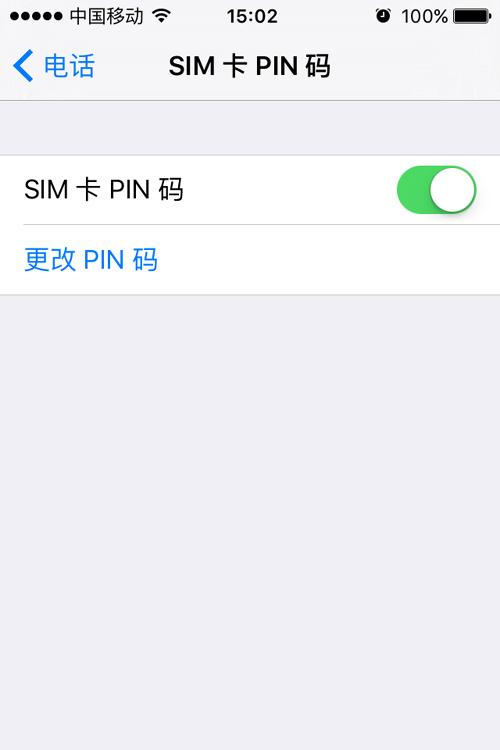 修改SIM卡PIN码