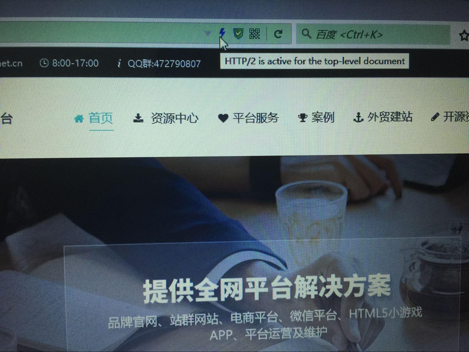 43242 如何查看https网站是否启用了HTTP/2或SPDY?