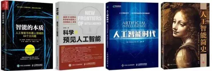 AI 经典书单 | 人工智能学习该读哪些书