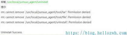 解决linux wdcp云锁卸载失败Permission denied